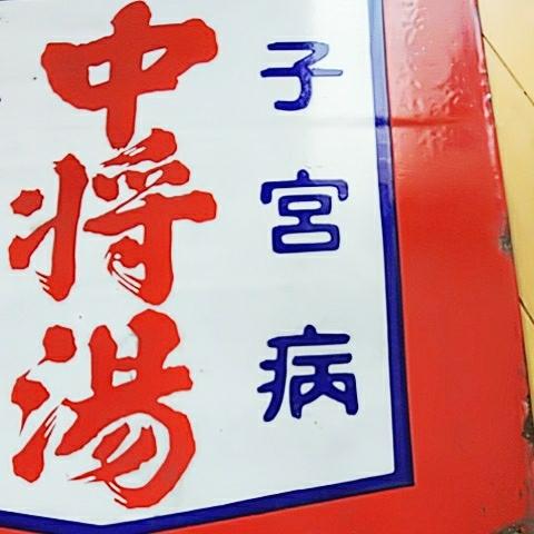 【血の道薬 中将湯】ホーロー(琺瑯)看板 両面 昭和レトロ_画像8