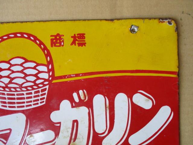 タマゴマーガリン 人造バター 琺瑯看板 昭和レトロ 当時物_画像8