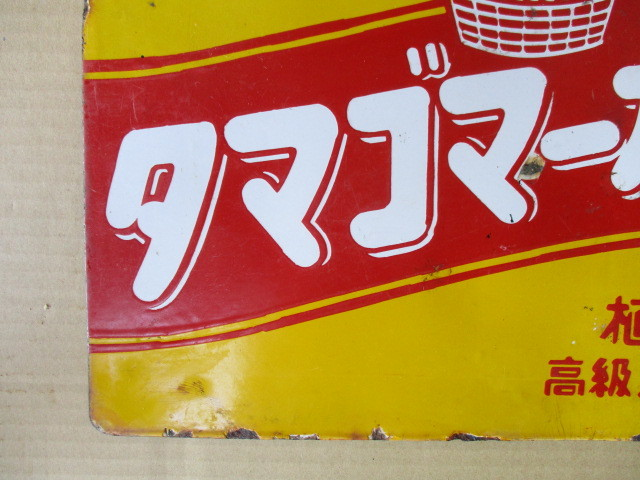 タマゴマーガリン 人造バター 琺瑯看板 昭和レトロ 当時物_画像5
