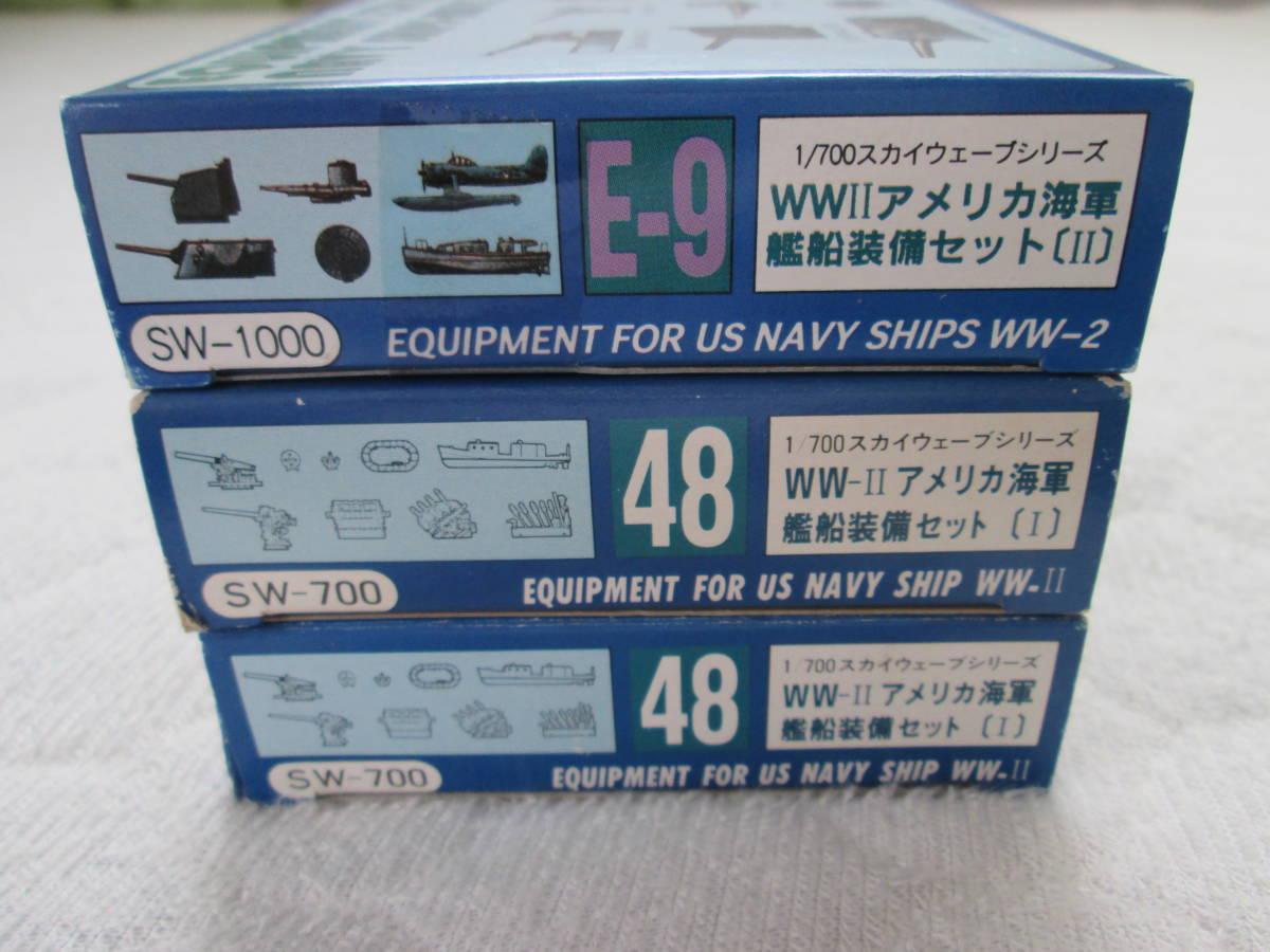 1/700 ピットロード スカイウエーブ 3箱セット アメリカ海軍艦艇パーツE-9・48×2