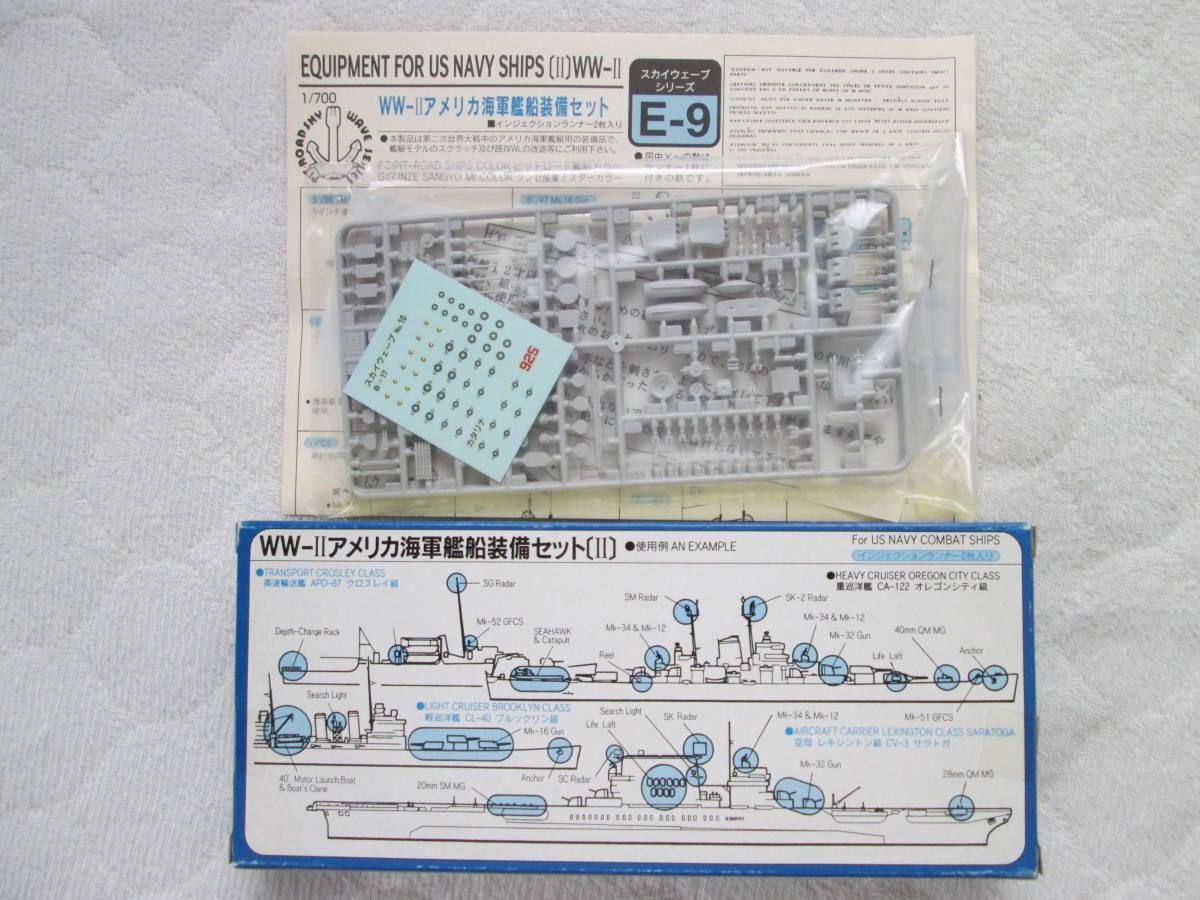 1/700 ピットロード スカイウエーブ 3箱セット アメリカ海軍艦艇パーツE-9・48×2_画像4