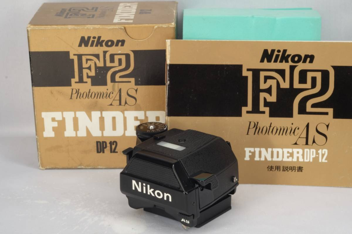 Nikon ニコン Nikkor 一眼レフ F2 用 フォトミック AS ファインダーDP-12 中古 箱付 保管品 ( F F2 アイレベル DS-12 露出計