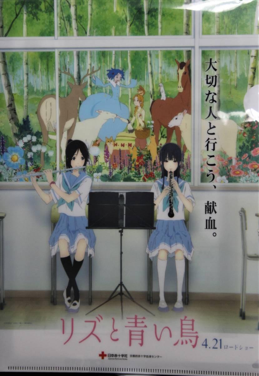 響け!ユーフォニアム クリアファイル リズと青い鳥 日本赤十字社 未開封新品 送料140円~