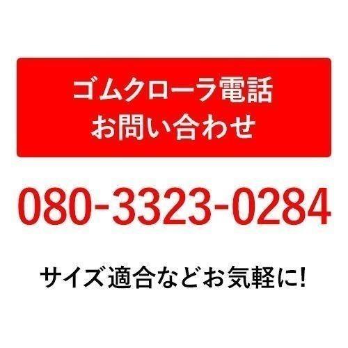 激安・送料込ヤンマーゴムクローラ YB501-2 420x100x54 1本_画像2