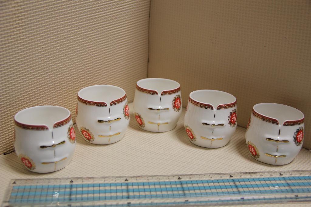 陶器製 チャイナ服 福 柄 中国茶 湯のみ? 5客 田菱 Denbishi 検索 湯飲み 湯のみ 茶碗 茶器 変った 中国服