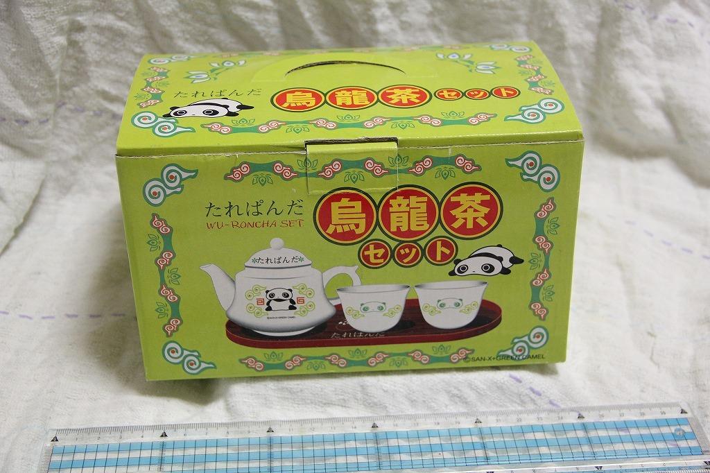 未使用 陶器製 たれぱんだ 烏龍茶セット 検索 SAN-X ウーロン茶 中国茶 茶器セット グッズ