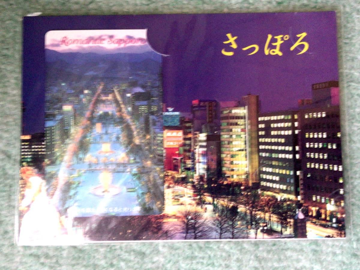 ◆◇ 激レア 新古品 ROMANTIC SAPPORO さっぽろ 札幌 すすきの テレホンカード テレカ ◇◆_画像1
