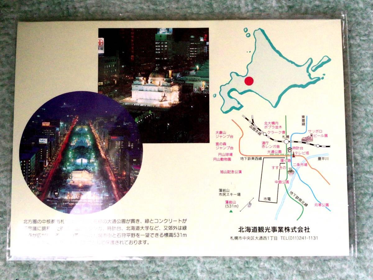 ◆◇ 激レア 新古品 ROMANTIC SAPPORO さっぽろ 札幌 すすきの テレホンカード テレカ ◇◆_画像2