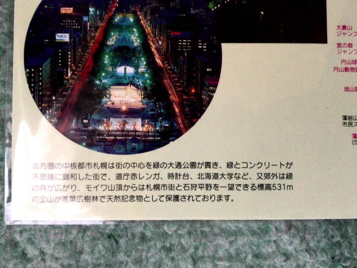 ◆◇ 激レア 新古品 ROMANTIC SAPPORO さっぽろ 札幌 すすきの テレホンカード テレカ ◇◆_画像3