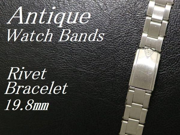 【19.8㎜ シルバー 弓かん】 リベット ブレス 1960's SS 3連 ビンテージ 腕時計 ベルト バンド オイスター / ロレックスやオメガなどに!_画像1