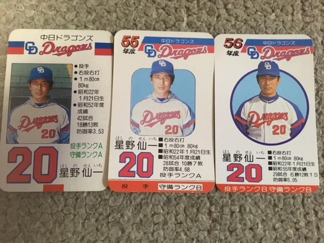 タカラプロ野球ゲーム★燃える男・星野仙一(中日)の現役時代のカード(53、55、56年版)