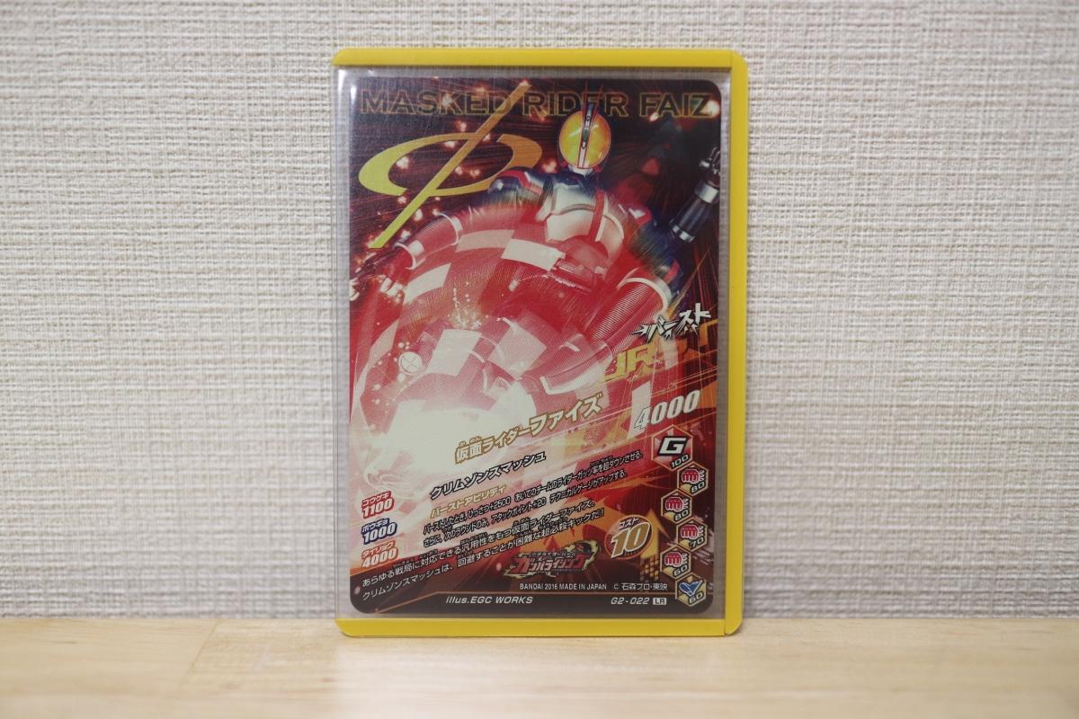 ガンバライジング LR G2-022 仮面ライダー ファイズ_画像2