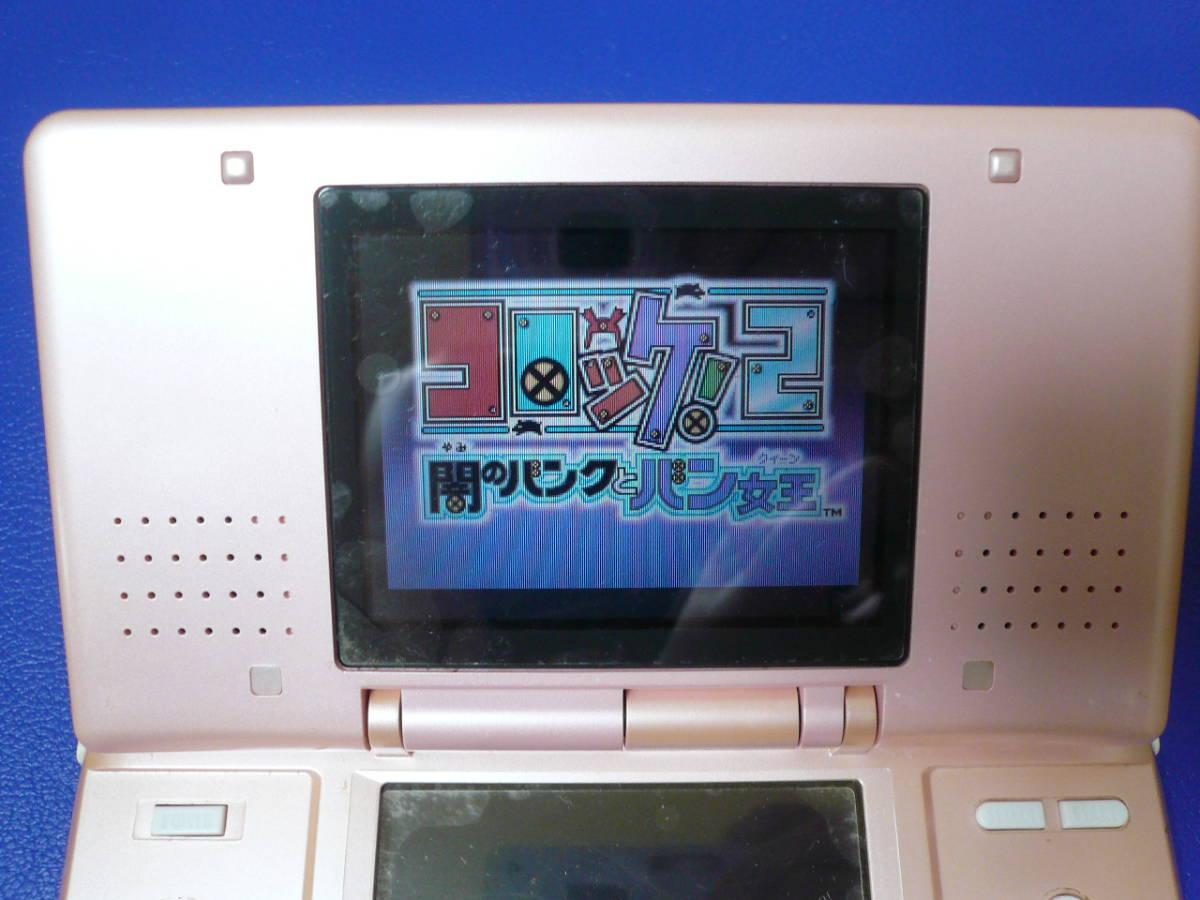 任天堂 ニンテンドー DS *NTR-001*ソフト1本付*中古作動_画像5