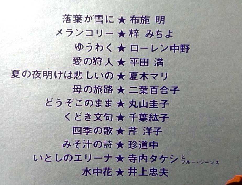 ヤフオク! - V.A '77 夢のスターパレード 夏木マリ 丸山圭子 ...
