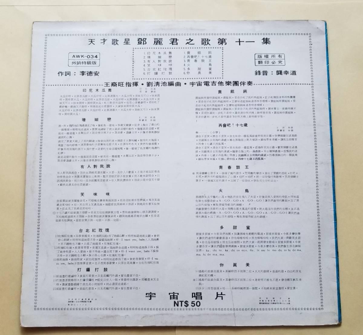 LP 鄧麗君之歌第十一集「再會!十七」 AWK-034 送料込_画像2
