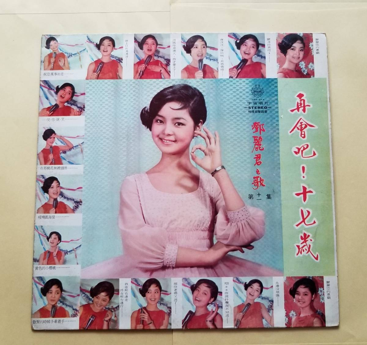 LP 鄧麗君之歌第十一集「再會!十七」 AWK-034 送料込