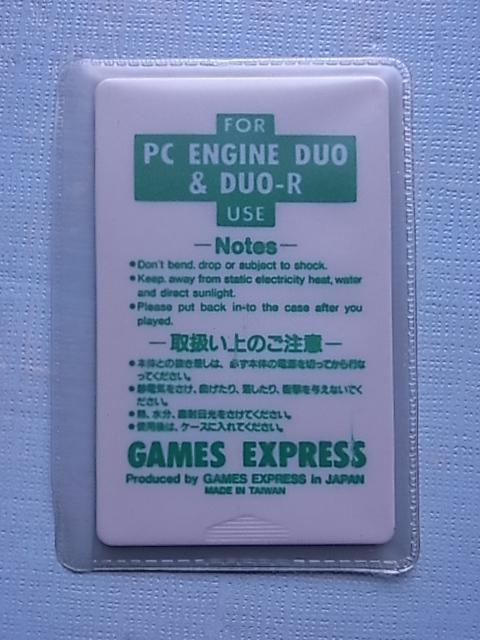 当時物!未使用品!◆PCエンジン CD CARD GAMES EXPRESS 緑 極美品!◆PC ENGINE DUO & DUO-R DUO-RX_画像5