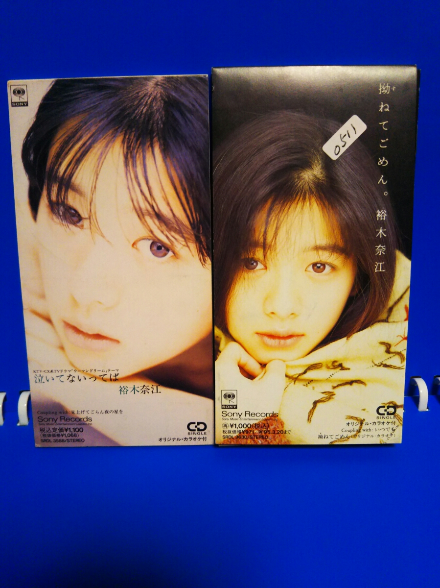 frmokd 8cmCD0511 裕木奈江/拗ねてごめん。、泣いてないってば 美品レアレトロ パンフレット付 コレクターズアイテム_画像1