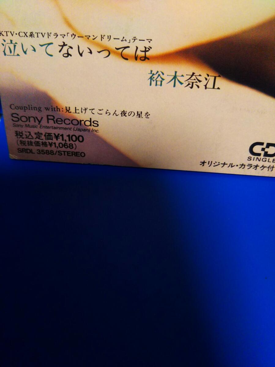 frmokd 8cmCD0511 裕木奈江/拗ねてごめん。、泣いてないってば 美品レアレトロ パンフレット付 コレクターズアイテム_画像4