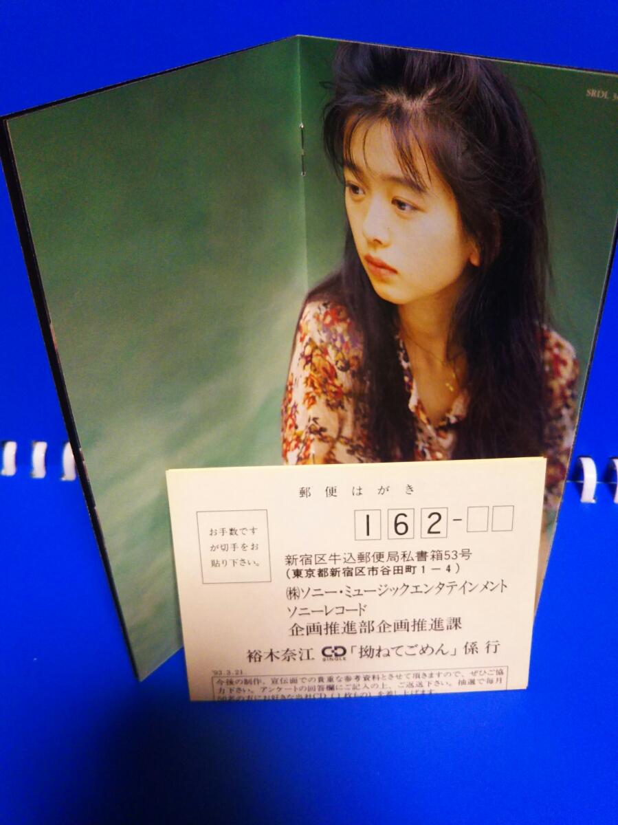 frmokd 8cmCD0511 裕木奈江/拗ねてごめん。、泣いてないってば 美品レアレトロ パンフレット付 コレクターズアイテム_画像5