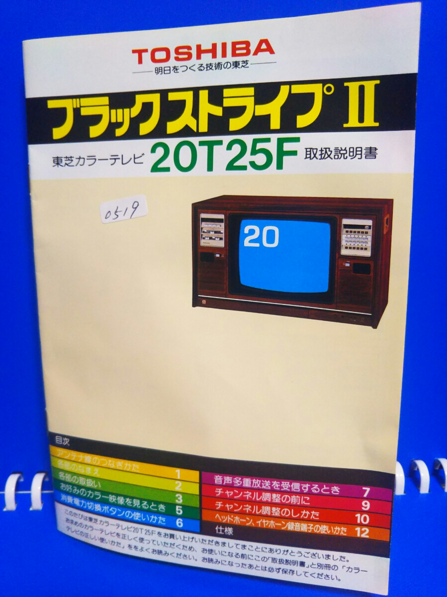 Toshiba Wiring Diagram Schematics G7 Asd Ymk0519 Yellow Gold Era Color Tv Set 20t25f Owner Manual Laptop