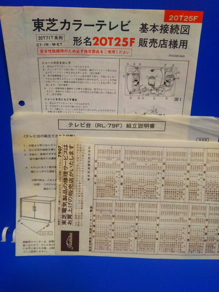 Ymk0519 Toshiba Yellow Gold Era Color Tv Set 20t25f Owner Manual Wiring Diagrams Store For
