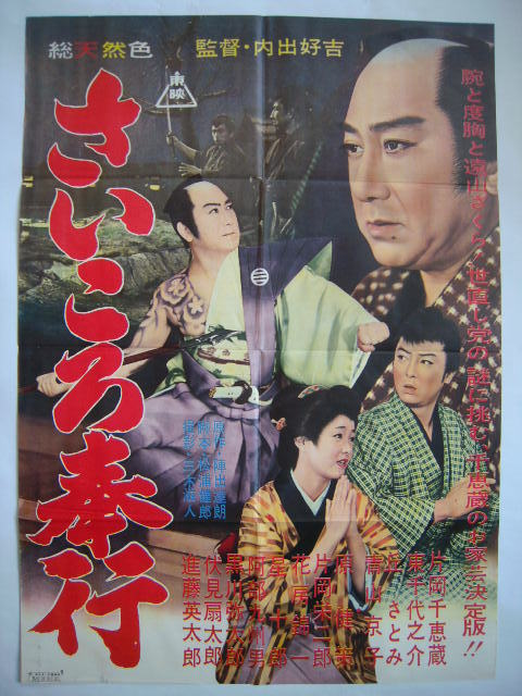 古い映画ポスター【さいころ奉行...