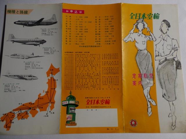 全日本空輸 定期航空案内 チラシ