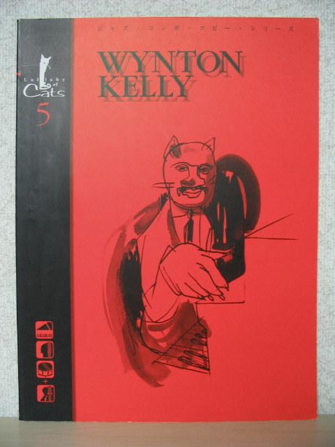 バンドスコア ジャズ・コンボ・コピー・シリーズ LULLABY OF CATS 5 ウィントンケリー Wynton Kelly TAB譜付き ジャズ ピアノ_画像1