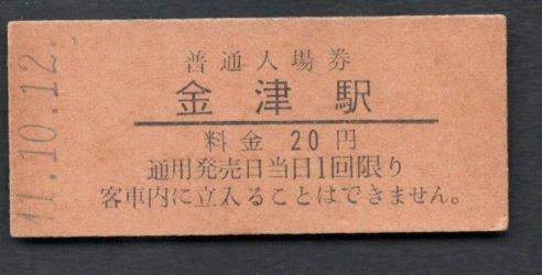 駅名改称(北陸本線)金津駅(現 芦原温泉駅)20円_画像1