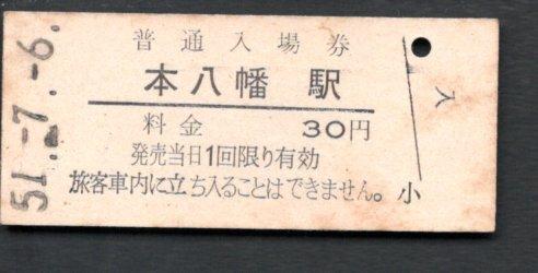 (総武本線)本八幡駅30円_画像1