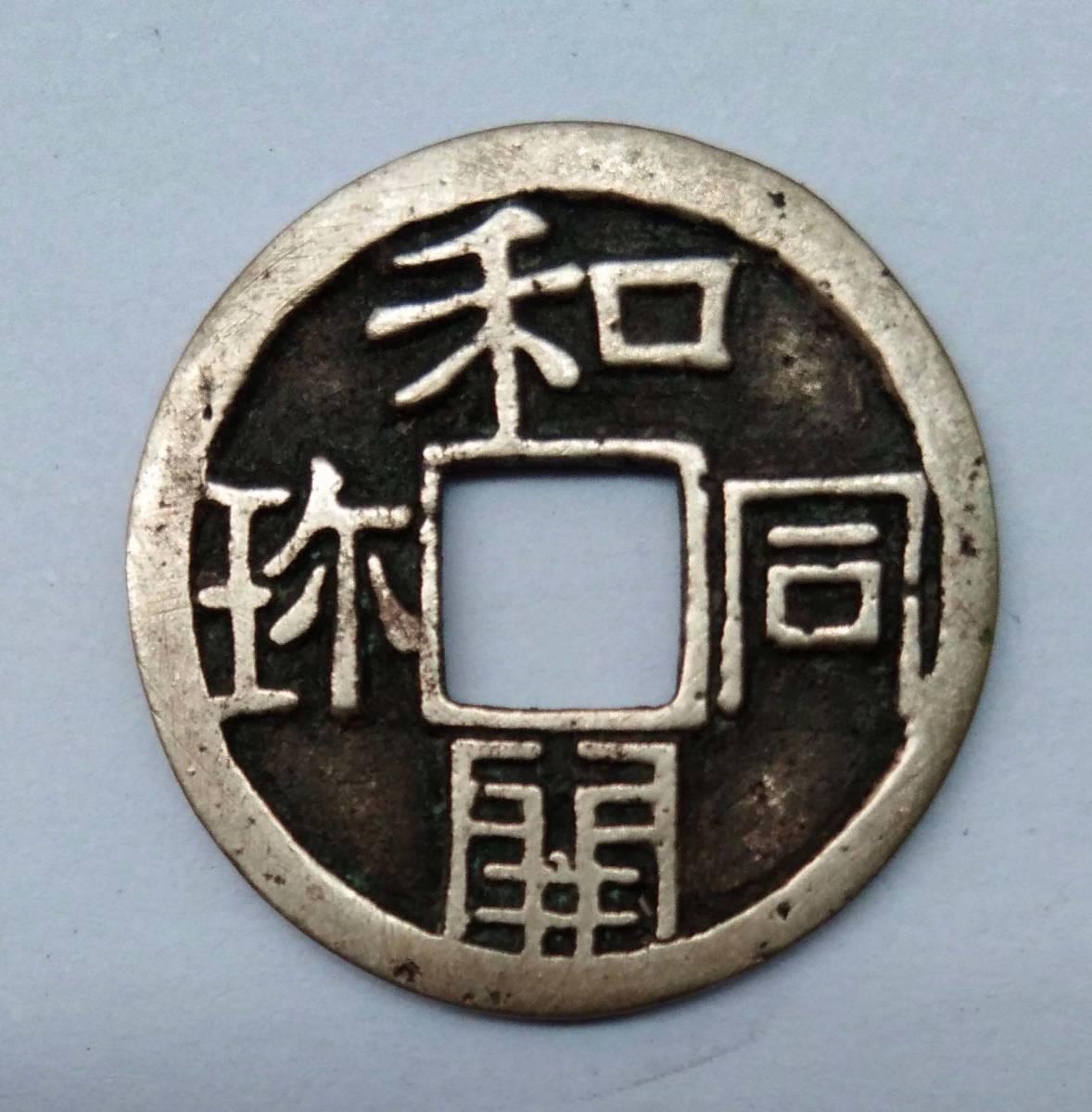 古銭 日本 銀貨 和同開珎 奈良朝 元明天皇 皇朝銭 皇朝十二銭 銀銭