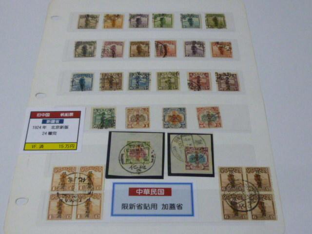 本保 ◇№29◇ 旧中国切手 1924年 北京新版帆船票 24種完+田型種 使用済 _画像1