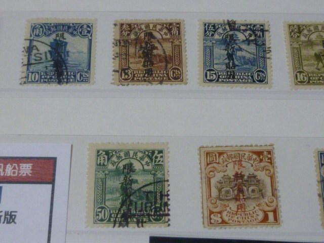本保 ◇№29◇ 旧中国切手 1924年 北京新版帆船票 24種完+田型種 使用済 _画像4