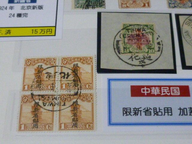 本保 ◇№29◇ 旧中国切手 1924年 北京新版帆船票 24種完+田型種 使用済 _画像6
