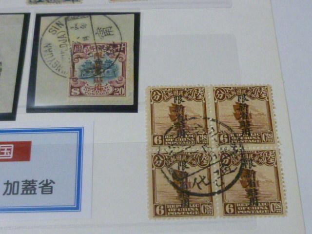 本保 ◇№29◇ 旧中国切手 1924年 北京新版帆船票 24種完+田型種 使用済 _画像7