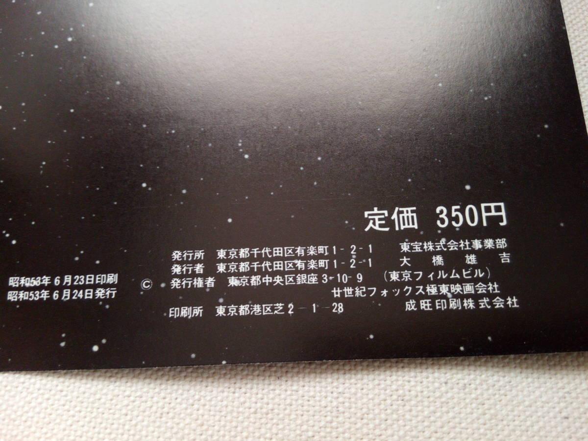 映画パンフレット スター・ウォーズ STAR WARS 昭和53年 日本劇場 館名入り チラシ付き_画像3