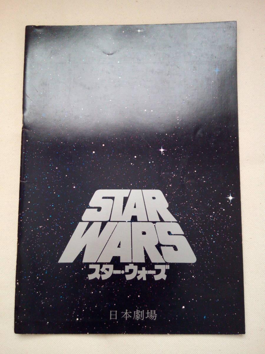 映画パンフレット スター・ウォーズ STAR WARS 昭和53年 日本劇場 館名入り チラシ付き