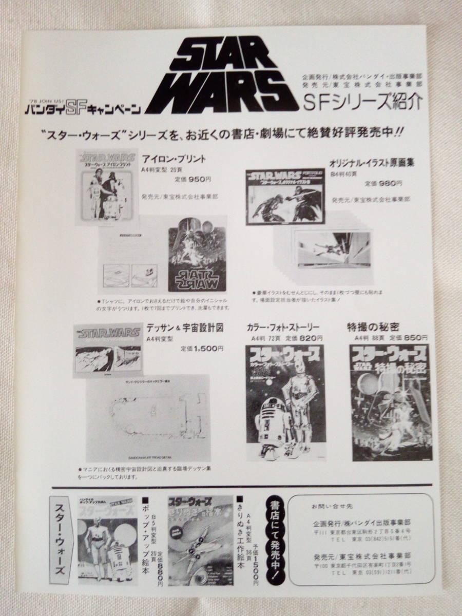 映画パンフレット スター・ウォーズ STAR WARS 昭和53年 日本劇場 館名入り チラシ付き_画像4
