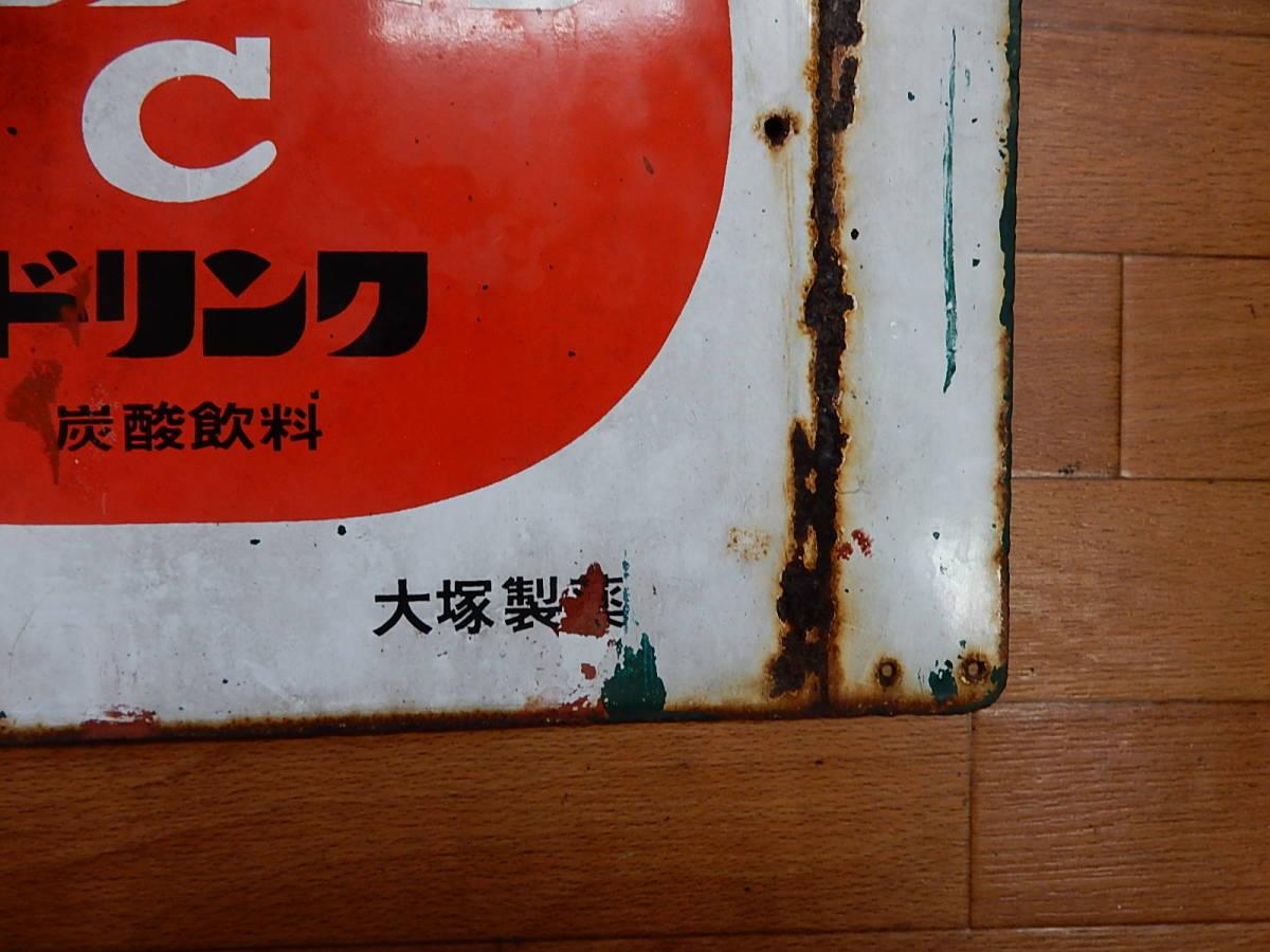 1円~★オロナミンC/アタック№1・巨人の星/大村崑さん/中古_画像4