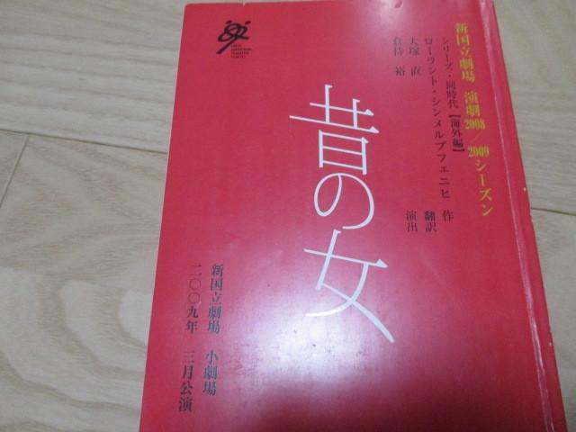 松重豊 昔の女・台本 新国立劇場