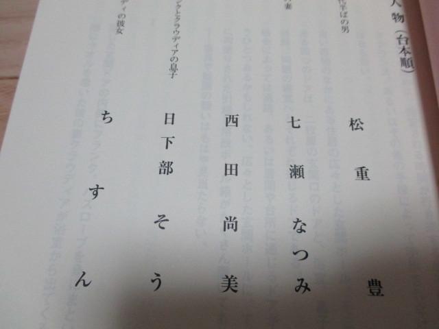 松重豊 昔の女・台本 新国立劇場_画像2
