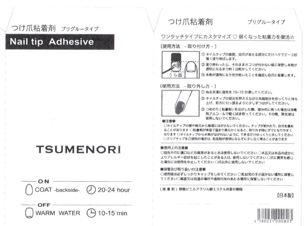 """[M&M]プリグルータイプ!!つけ爪用粘着剤 """"TSUMENORI""""です。ワンタッチタイプの接着剤で,お湯で簡単に剥がせます。新品未使用品です。_画像2"""