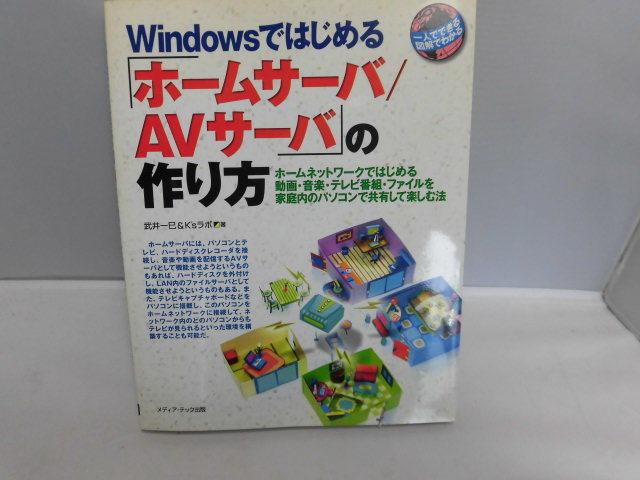 ☆Windowsではじめる「ホームサーバ/AVサーバ」の作り方