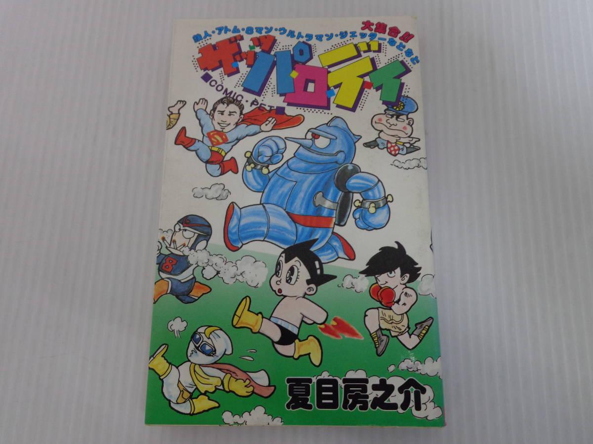 【ザッツパロディ】夏目房之介 昭和56年発行 K・Kサン出版 _画像1