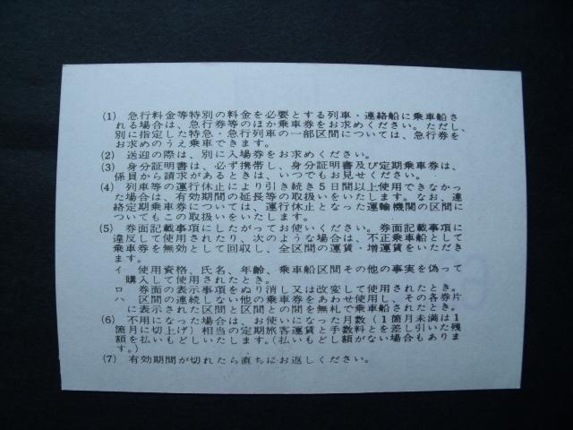 北海道 珍しい通学定期 列車とバス 落石⇔(厚岸)国泰寺 根室〇出発行_画像2