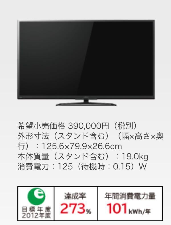 「55型 日立 Wooo」日立 HITACHI L55-GP3 _画像3