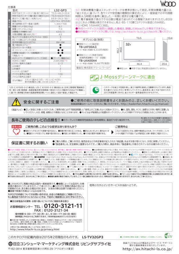 「55型 日立 Wooo」日立 HITACHI L55-GP3 _画像6