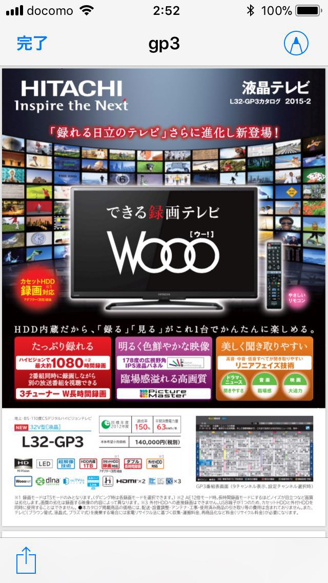 「55型 日立 Wooo」日立 HITACHI L55-GP3 _画像5