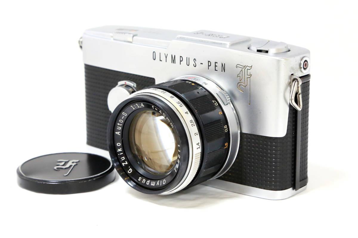 オリンパス OLYMPUS PEN F +G.Zuiko Auto-S 40mm F1.4 ★動作品★ #160-9